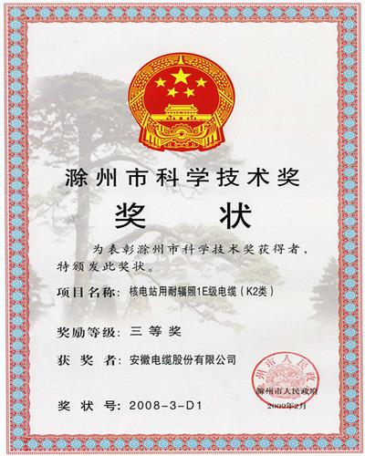 滁州市科学技术奖