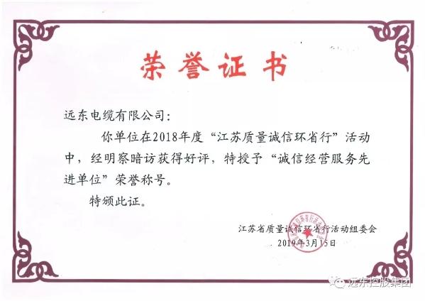 """远东受邀参加江苏省""""质量诚信环省行""""活动总结表彰大会"""